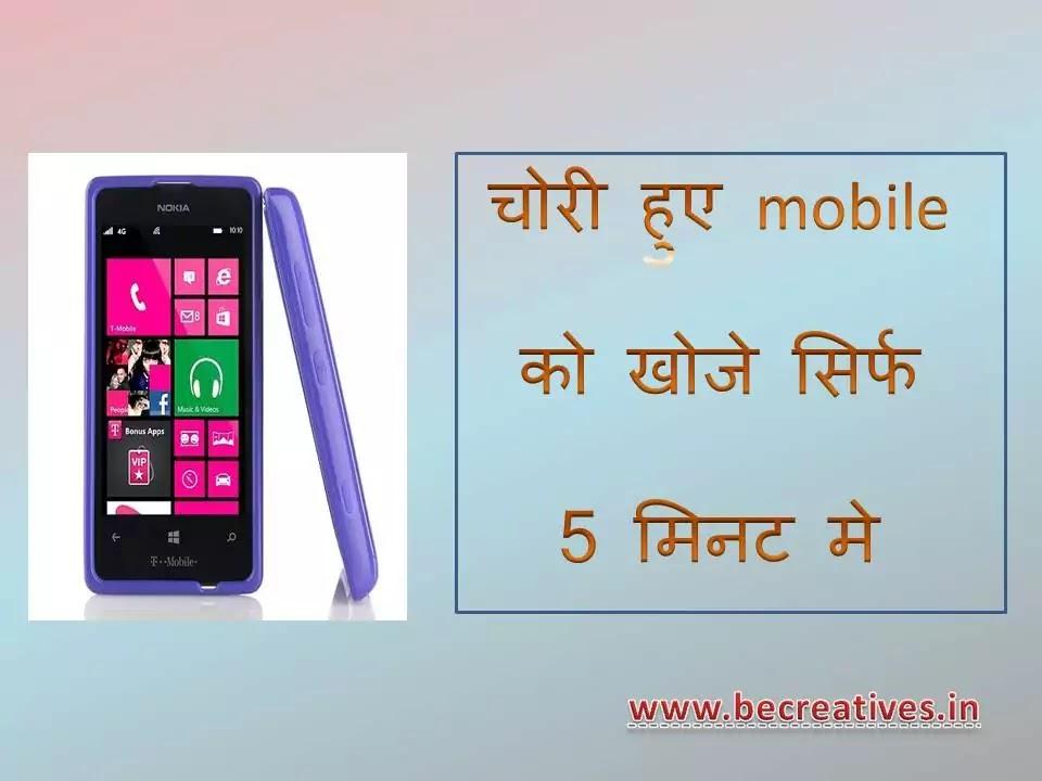 imei number se mobile kaise dhunde, Chori hue mobile kaise lock kare,Mobile chori apps,Chori hua mobile ka data kaise delete kare,