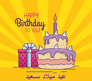 عيد ميلاد سعيد ، Happy Birthday