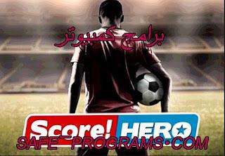 تحميل لعبة سكور هيرو للكمبيوتر 2018 Score Hero