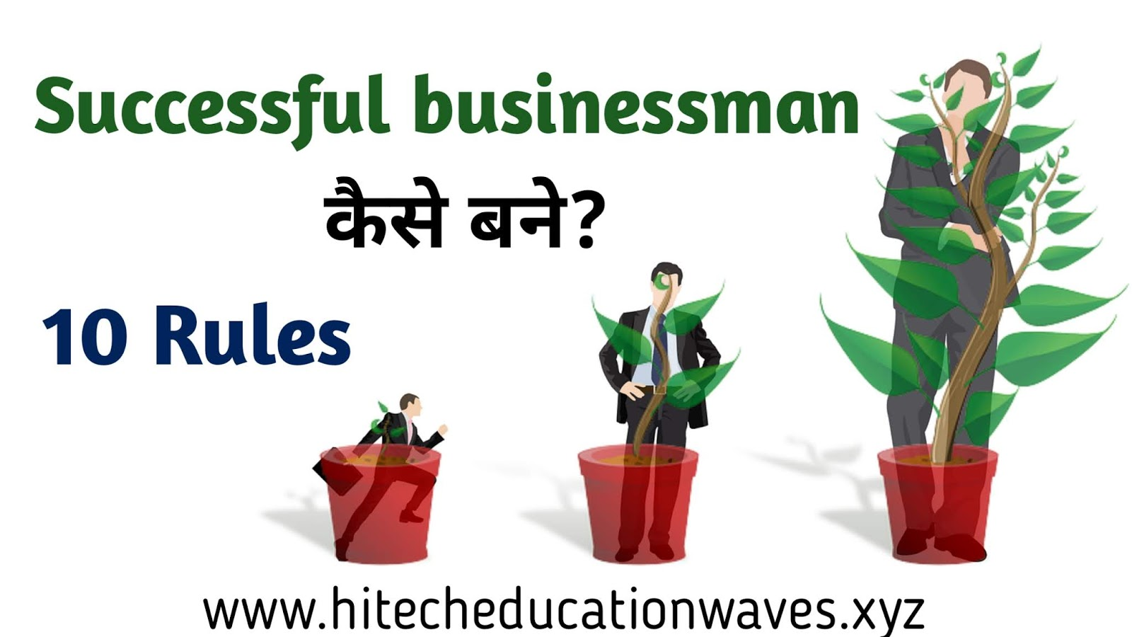 Successful businessman कैसे बने - 10 rules (How To Become A Successful Businessman In Hindi)