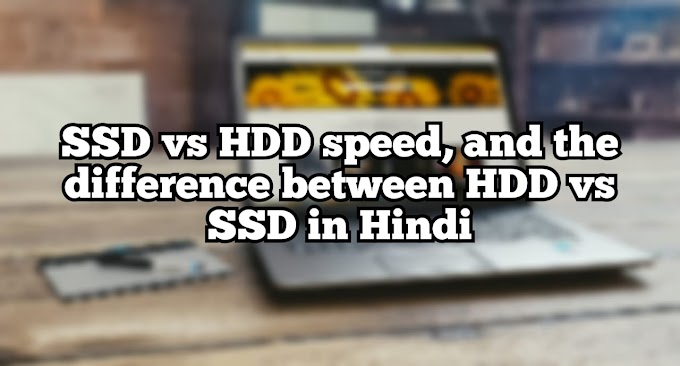 SSD vs HDD speed, and the difference between HDD vs SSD for hosting in Hindi