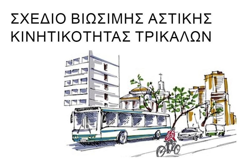 Πείτε τη γνώμη σας για το κυκλοφοριακό στα Τρίκαλα