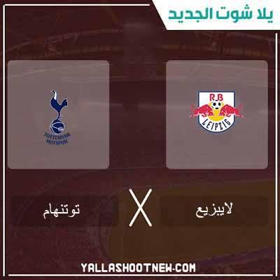 مشاهدة مباراة توتنهام ولايبزيج بث مباشر اليوم 19-02-2020 في دوري أبطال أوروبا