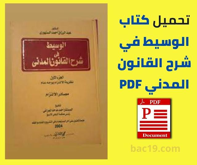 تحميل كتاب الوسيط في شرح القانون المدني الجديد Pdf