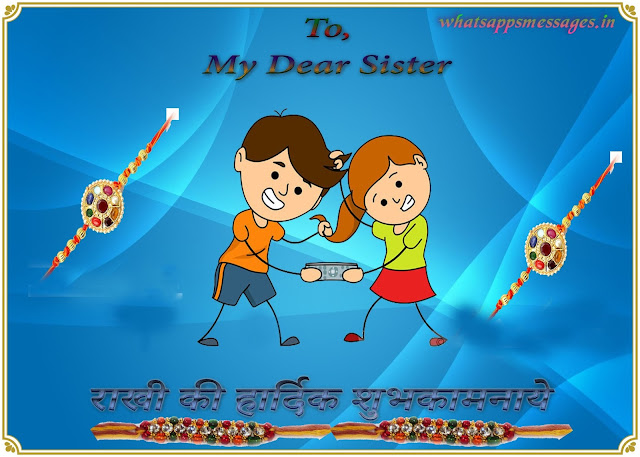 Raksha Bandhan Thoughts In English