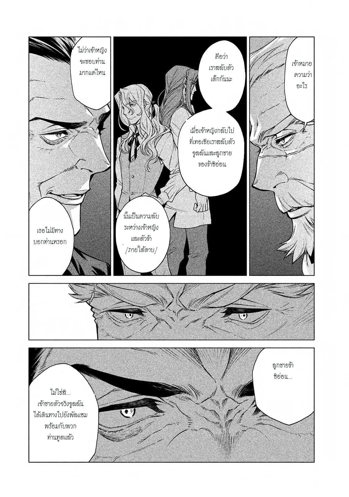 อ่านการ์ตูน Henkyou no Roukishi - Bard Loen ตอนที่ 12 หน้าที่ 24