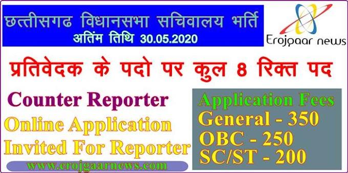 छत्तीसगढ़ विधानसभा सचिवालय में निकली प्रतिवेदक के पदों पर भर्ती cg jobs for counter reporter