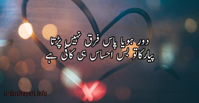 door ho ke pass - romantic love shayari in urdu - best love urdu poetry for fb and instagram status