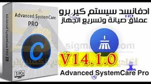 تحميل وتفعيل أدفانسد سيستم كير Advanced SystemCare 14