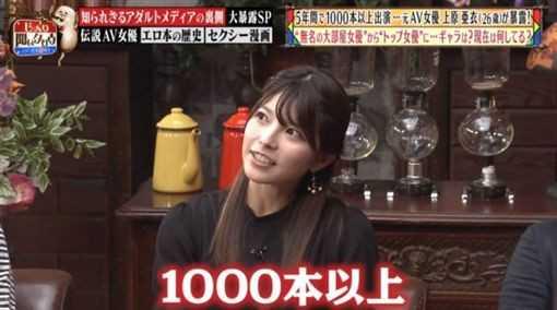 Nữ thần phim nóng Ai Uehara tiết lộ thu nhập siêu khủng trong suốt 5 năm sự nghiệp, hé lộ lịch làm việc 25 ngày 1 tháng