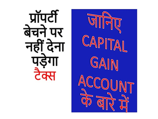 What is Capital Gain Account?   CGAS 1988: Features, Operations & Tax Benefits