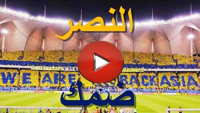 موعد مباراة ضمك والنصر بث مباشر بتاريخ 30-01-2020 الدوري السعودي