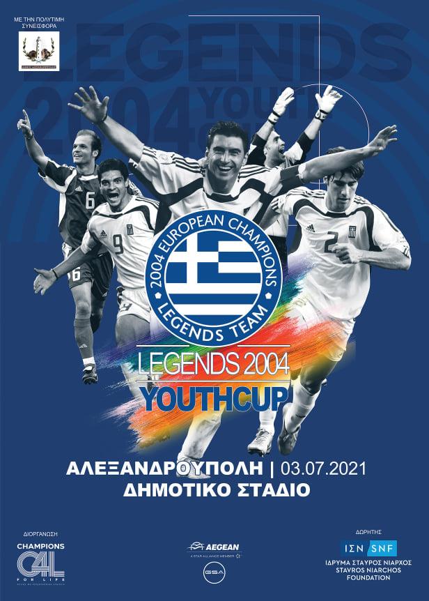 Οι πρωταθλητές Ευρώπης του 2004 στην Αλεξανδρούπολη!
