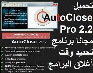 تحميل AutoClose Pro 2-2 مجانا برنامج تحديد وقت أغلاق البرامج
