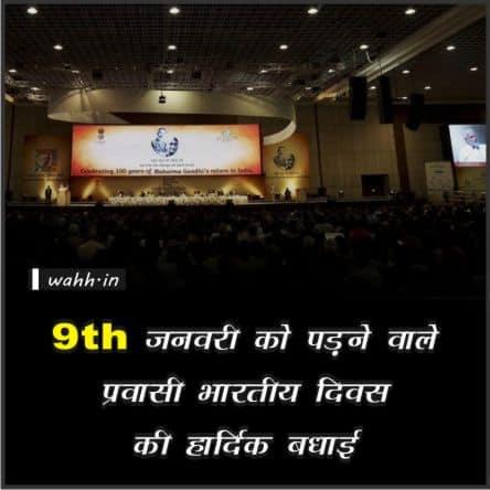 Pravasi Bharatiya Divas Quotes Hindi