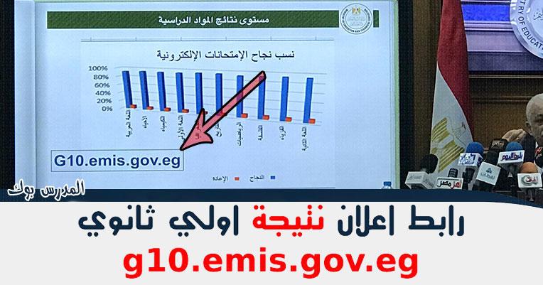 رابط اعلان نتيجة اولي ثانوي 2020 g10.emis.gov.eg بعد مؤتمر وزير التعليم
