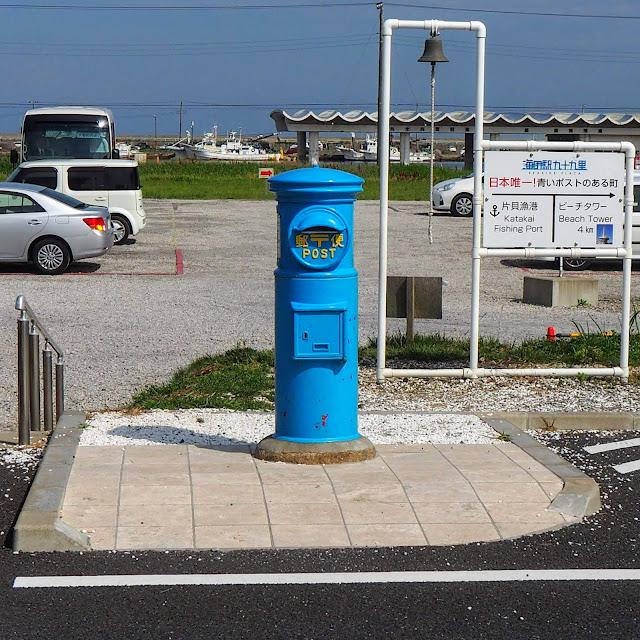 片貝漁港 海の駅九十九里 青いポスト