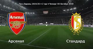 Арсенал - Стандард смотреть онлайн бесплатно 3 октября 2019 прямая трансляция в 22:00 МСК