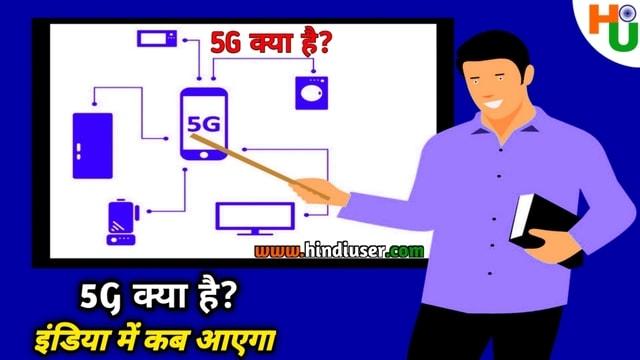 5G क्या है और इंडिया में कब इसकी शुरुआत होगी?