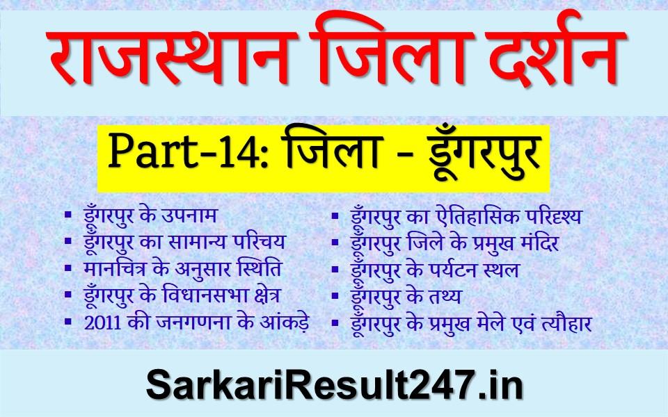 Dungarpur District GK in Hindi, Dungarpur GK in Hindi, Dungarpur Jila Darshan