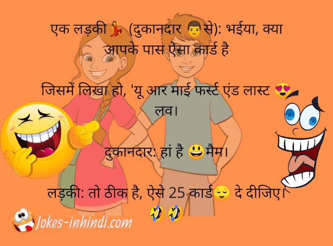 Girl and boy funny jokes in Hindi - friendship jokes