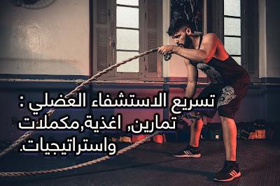 تسريع الاستشفاء العضلي : تمارين, اغذية,مكملات واستراتيجيات.