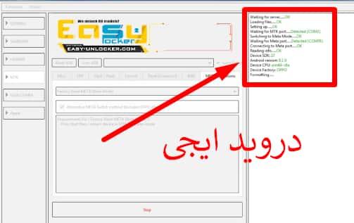حذف النمط وكلمة المرور الخاصة بـ OPPO A5S وحذف حسابات Google