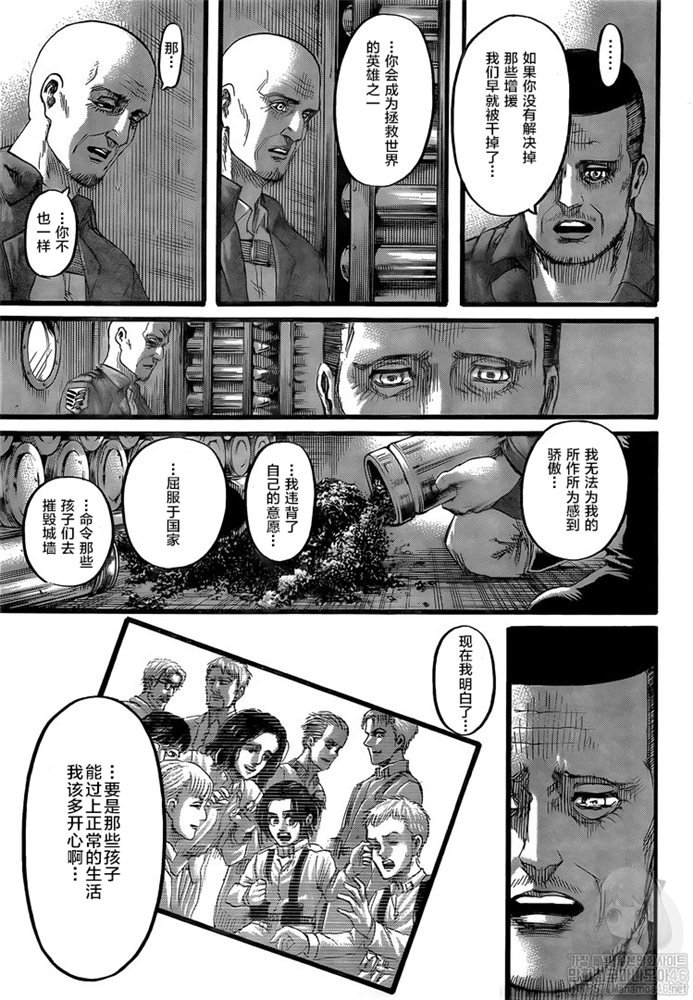 進擊的巨人: 129话 望乡 - 第42页