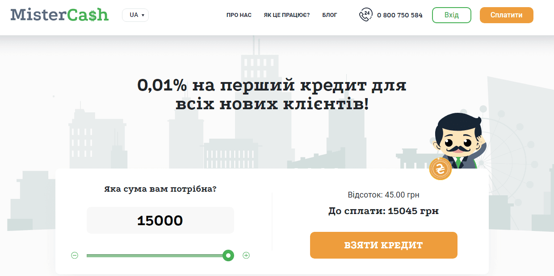 Mister Cash – новая МФО Украины