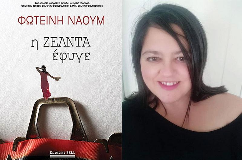 Η Δημοτική Βιβλιοθήκη Αλεξανδρούπολης παρουσιάζει το νέο μυθιστόρημα της Φωτεινής Ναούμ «Η Ζέλντα έφυγε»
