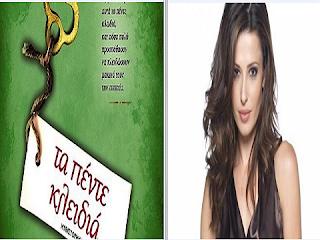 Ta-pente-kleidia-Kyveli-ftiaxnei-lista-ypoptous