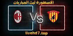 مشاهدة مباراة ميلان وبينفينتو بث مباشر الاسطورة لبث المباريات بتاريخ 03-01-2021 في الدوري الايطالي