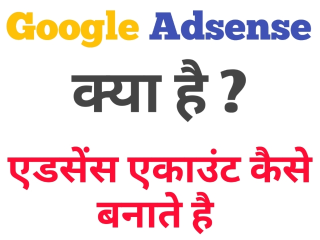 How to make google adsense account , google adsense earnings per click