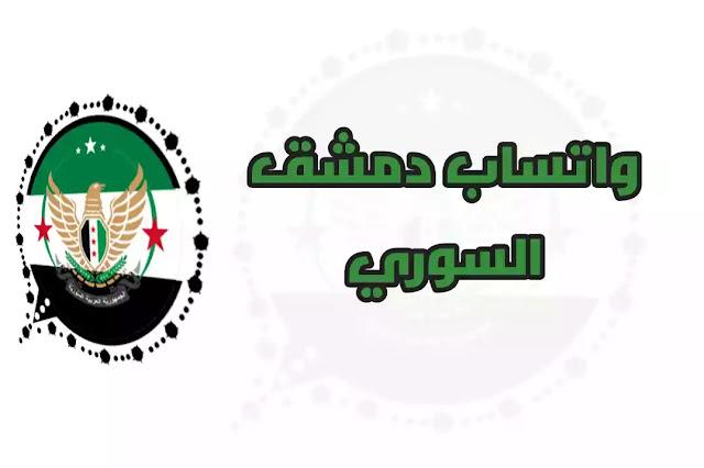 واتساب دمشق  السوري