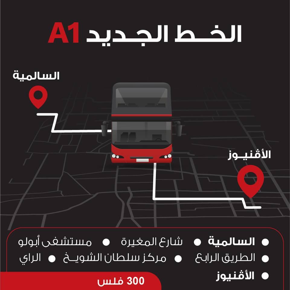 A1 Kuwait Bus Route A1 Salmiya to Avenues KuwaitBus 2