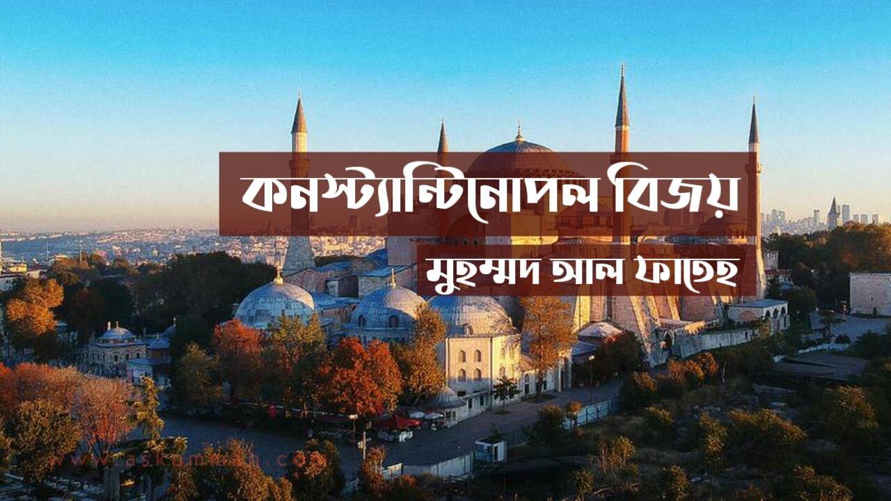 কনস্ট্যান্টিনোপল বিজয়। (Hagia Sofia -আয়া সোফিয়া ইস্তাম্বুল)