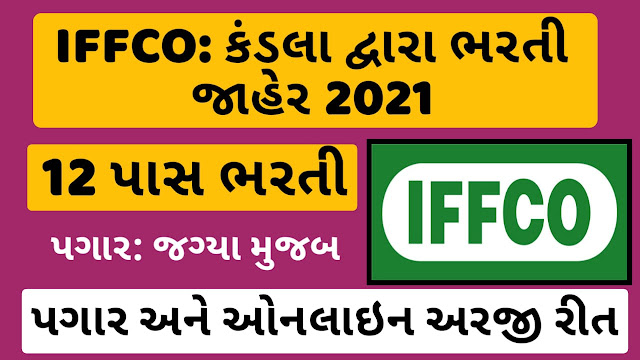 IFFCO : Kandla Recruitment for Apprentice Posts 2021 Eligible,  apply