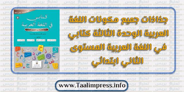 جذاذات جميع مكونات اللغة العربية الوحدة الثالثة كتابي في اللغة العربية المستوى الثاني ابتدائي
