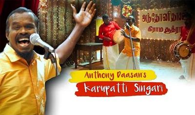 Karupatti Singari By Grama Sutra ft. Anthony Daasan