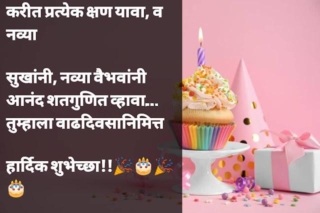 birthday_wishes_to_best_friend_in_marathi