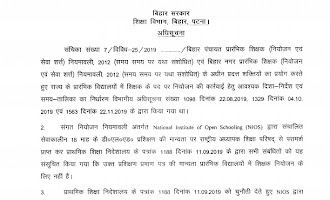 Primary Teacher Niyojan 2019 stopped till legal advice regarding permission to BIOS Dled
