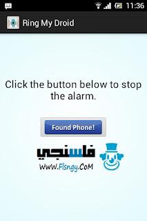 طريقة العثور على الهاتف المفقود في ثواني