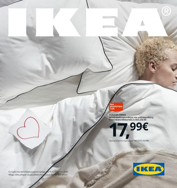 I K E A Catalogs Brochures Online