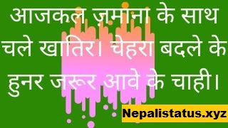 bhojpuri-status-new-fb-attitude