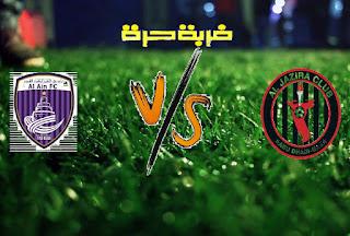 نتيجة مباراة الجزيرة والعين اليوم الاربعاء بتاريخ 03-04-2019 دوري الخليج العربي الاماراتي