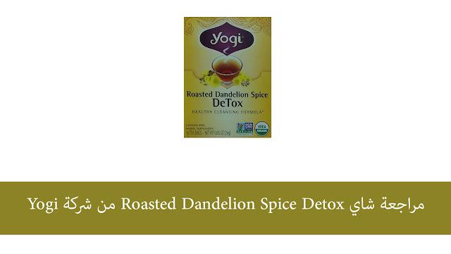 مراجعة شاي Roasted Dandelion Spice Detox من شركة Yogi