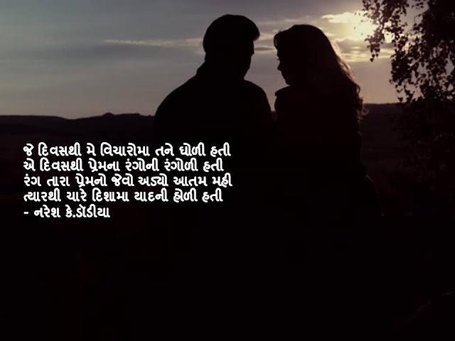 जे दिवसथी मे विचारोमा तने घोळी हती Gujarati Muktak By Naresh K. Dodia