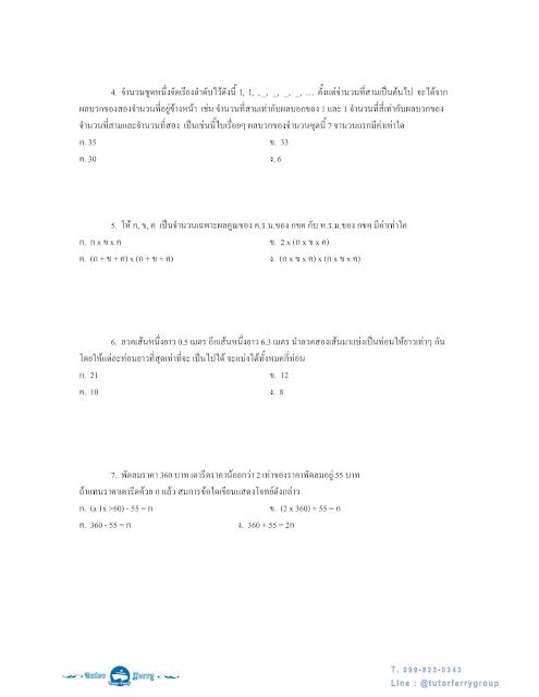 แนวข้อสอบเข้า ม.1 Gifted พร้อมเฉลย (ชุดที่ 1)