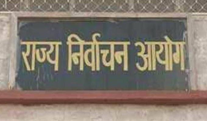 राजस्थान पंचायत समिति और जिला परिषद सदस्य चुनाव के रिजल्ट घोषित।