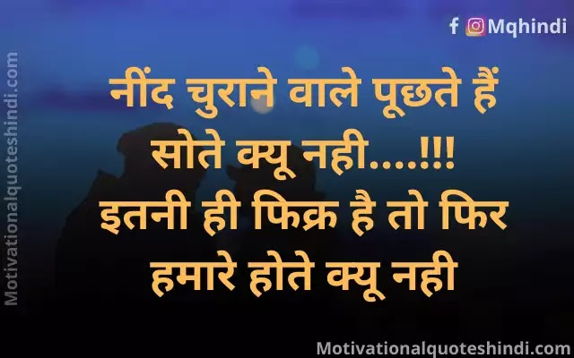 Sad Shayari For Husband In Hindi